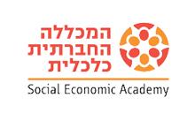המכללה החברתית כלכלית